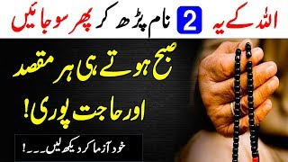 Download Har Maqsad Mein Kamyabi ka wazifa  Wazifa for any Hajat   Qurani Wazifa for Success   Malomattube Video