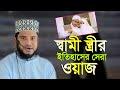 Download Hafez Emdadul Haque Sultani হাফেজ মাওঃ এমদাদুল হক সুলতানী Video