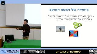 Download סימולטורים קוונטיים Video
