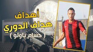 Download جميع أهداف حسام باولو هداف الدوري موسم 2014-2015 Video