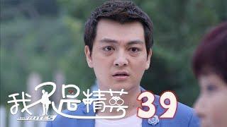 Download 我不是精英 | I'm Not An Elite 39【TV版】(雷佳音、鄧家佳、莫小棋等主演) Video