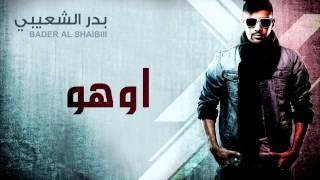 Download بدر الشعيبي - أوهو (النسخة الأصلية) Video