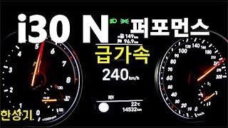 Download 현대 i30 N 퍼포먼스 0→240km/h 가속(Hyundai i30 N Performance Acceleration) - 2018.07.17 Video