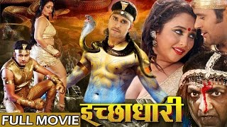 Download Bhojpuri Full Movies 2016 - Ichchadhari - Bhojpuri New Movies 2016 | Full Movies 2017 Video