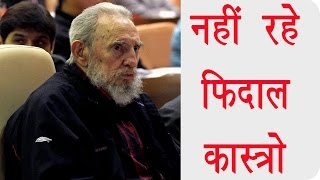 Download Fidel Castro, Cuba's revolutionary leader, died at 90 | वनइंडिया हिन्दी Video