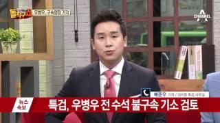 Download 우병우 구속영장 기각…재판 전략은? Video