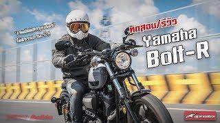 Download ทดสอบ รีวิว 2019 Yamaha ″Bolt-R″ เจแปนนีสครุยเซอร์ท้าชน! Video