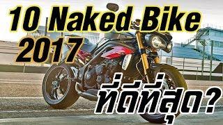 Download 10 อันดับ Naked bike ปี2017 ที่ดีที่สุด ! Video