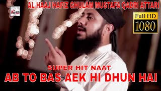 Download SUPER HIT - AB TO BAS AEK HI DHUN HAI - AL HAAJ HAFIZ GHULAM MUSTAFA QADRI ATTARI - HI-TECH ISLAMIC Video