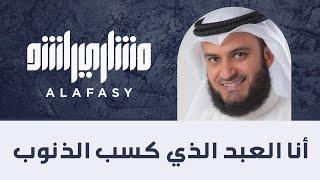 Download #مشاري راشد العفاسي - أنا العبد - Mishari Alafasy Ana Al Abdo Video