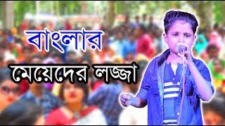 Download বাংলার মেয়েদের লজ্জার কথা এই ছোট ছেলেটির মূখে শুনুন । Banglar Meyeder Lojjar Kotha । Singer Rasel Video