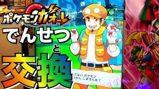 Download ポケモンガオーレ でんせつGET!! 今すぐゲットでこうかんおじさん出現! スペシャル ピカチュウがまさかの大活躍! ポケットモンスター pokemon ga-ole 5 Video