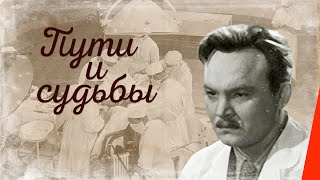 Download Пути и судьбы (1955) фильм Video