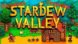 Download Секреты Stardew Valley Video