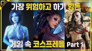 Download [코브] 가장 위험하고 하기 힘든 게임 속 코스프레 (파트1) Video