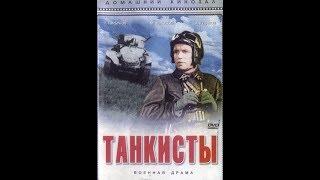 Download Танкисты 1939 Video