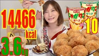 Download 【MUKBANG】 10 Rich Jagariko For 10 BIG Cheese Croquettes Wrapped in Meat ! 14466 kcal [CC Available] Video