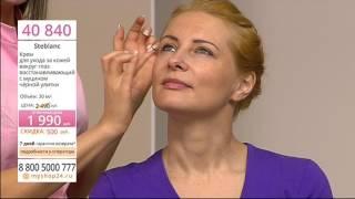 Download Крем для ухода за кожей вокруг глаз Video