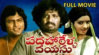 Download Padaharella Vayasu Full Length Telugu Moive || DVD Rip Video