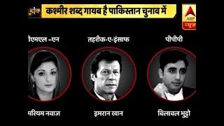 Download पाकिस्तान के चुनाव में पहली बार कश्मीर को नहीं बनाया गया सियासी मोहरा, 25 जुलाई को होगा चुनाव Video