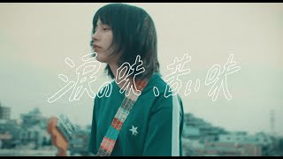Download のん - 涙の味、苦い味【official music video】 Video