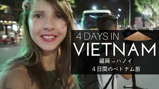 Download 4 DAYS IN VIETNAM |4日間のベトナム旅 Video