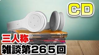 Download 三人称雑談放送【第265回】 Video
