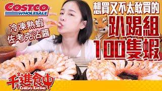 Download 【千千進食中】100隻蝦子開趴踢吃到受傷害!!!costco好市多冷凍熟蝦佐考克醬!!! Video