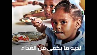 Download الحصول على طعام مغذٍ حق وليس امتيازًا Video