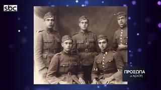 Download Πρόσωπα με Κρίση Εκπ 36 - Γιάννης Φαράκλας| 18-06-18 | SBC TV Video