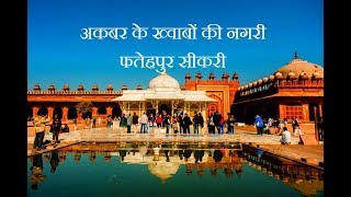 Download फतेहपुर सीकरी HD| FATEHPUR SIKRI HD COMLETE GUIDED TOUR IN HINDI |BULAND DARWAZA PANCH MAHAL & ALL Video