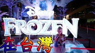 Download 冰雪奇緣嘉年華 / 俄羅斯人在台灣 / FROZEN / 台北101 / TAIPEI 101 Video