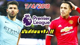 Download PES 2018 บรรยายไทย (แมนซิตี้ VS แมนยู) ภาพสวยๆ แลกกันสุดมันส์ !! ยิงกันโหดๆ 7/4/2018 Video