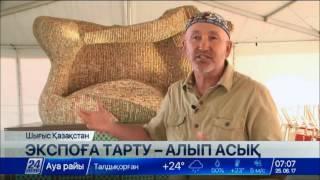 Download Шығысқазақстандық шебер ЭКСПО көрмесіне алып асық тарту етті Video