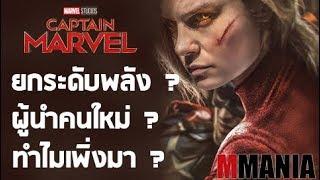 Download การมาของ Captain Marvel ที่มีผลต่อจักรวาล MCU Video