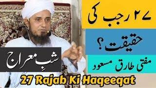 Download 27 Rajab ki Haqiqat | Shab e Meraj kab? Mufti Tariq Masood Sahab [Must Listen] Video
