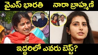Download Difference Between Nara Brahmani and YS Bharathi Will Shock You | Latest News | Telugu Panda Video