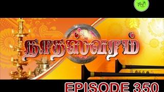 Download NATHASWARAM TAMIL SERIAL EPISODE 350 Video