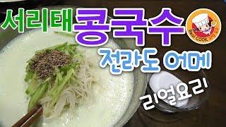 Download 서리태콩국수만들기 전라도어메 리얼요리 korean food Video