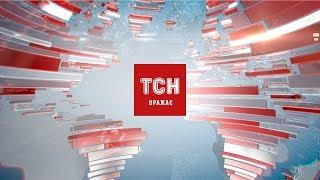 Download Випуск ТСН.12:00 за 21 лютого 2020 року Video