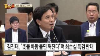 Download 국민이 'LED촛불 집회'할 때 김진태는 '사우나' Video