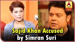Download Sajid Khan Said 'Kapde Utaaro', Simran Suri Recounts Disturbing Episode | ABP News Video