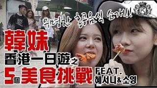 Download 韓妹香港一日遊之五個美食挑戰 (feat. 혜서니 & 소영) | RIckyKAZAF Video