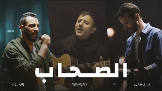 Download Al So7ab - أغنية الصحاب | Zap Tharwat & Sary Hany ft. Hamza Namira Video