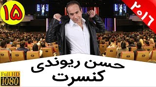 Download Hasan Reyvandi - Concert 2016 - Part 15 | حسن ریوندی - کنسرت 2016 - قسمت 15 Video