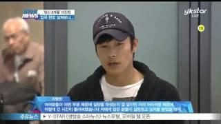 Download '임신 8개월' 이민정, 입국 현장 모습 살펴보니... Video