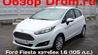 Download Ford Fiesta хэтчбек 2016 1.6 (105 л.с.) MT Trend - видеообзор Video