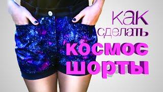 Download DIY: КОСМОС ШОРТЫ своими руками!) Video