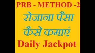 Download Daily Jackpot Strategy - PRB - Method - 2 - EARN DAILY Video