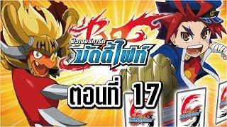 Download บัดดี้ไฟท์ ตอนที่ 17 พากย์ไทย Video
